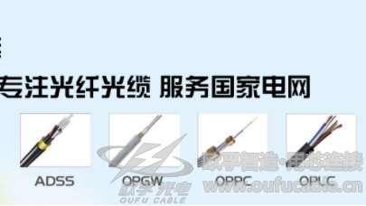 欧孚光纤光缆生产厂家电力光缆